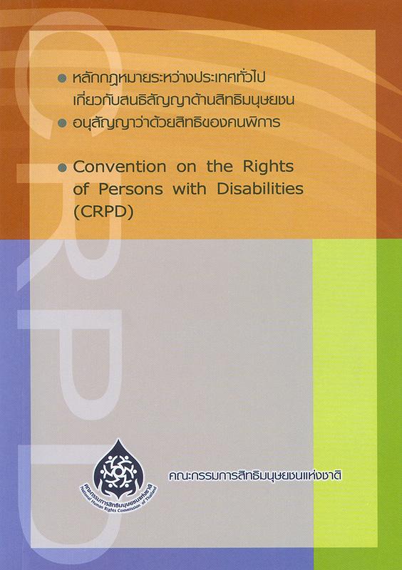 หลักกฎหมายระหว่างประเทศทั่วไปสนธิสัญญาด้านสิทธิมนุษยชนและอนุสัญญาว่าด้วยสิทธิคนพิการ /คณะกรรมการสิทธิมนุษยชนแห่งชาติ||Convention on the rights of persons with disabilities
