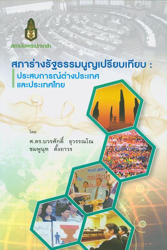 สภาร่างรัฐธรรมนูญเปรียบเทียบ :ประสบการณ์ต่างประเทศและประเทศไทย/บวรศักดิ์ อุวรรณโณ, ชมพูนุท ตั้งถาวร