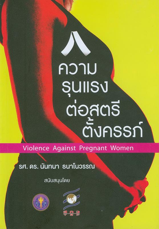 ความรุนแรงต่อสตรีตั้งครรภ์ /นันทนา ธนาโนวรรณ||Violence against pregnant women