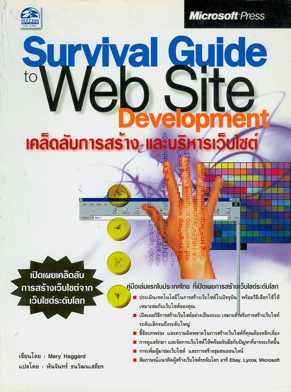 เคล็ดลับการสร้างและบริหารเว็บไซต์ /เขียนโดย Mary Haggard ; แปลโดย, พันจันทร์ ธนวัฒนเสถียร||Survival guide to Web Site development