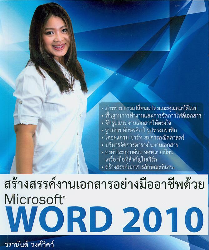 สร้างสรรค์งานเอกสารอย่างมืออาชีพด้วย Word 2010 /วรานันต์ วงศ์วิศว์||Microsoft Word 2010