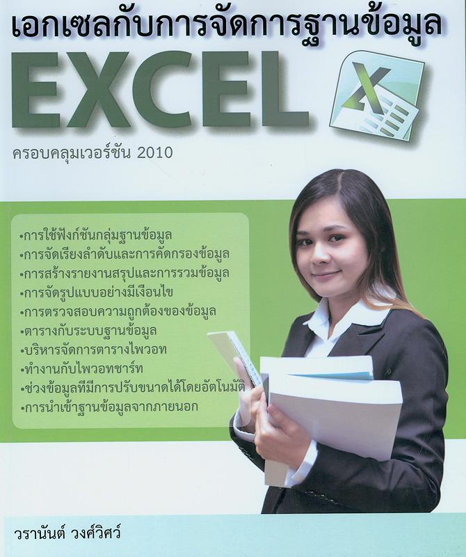 เอกเซลกับการจัดการฐานข้อมูล Excel ครอบคลุมเวอร์ชัน 2010 /วรานันต์ วงศ์วิศว์||Using microsoft excel in database management|Microsoft Excel 2010
