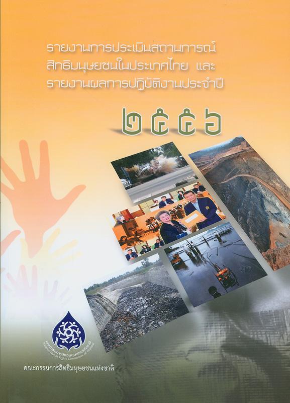 รายงานการประเมินสถานการณ์สิทธิมนุษยชนในประเทศไทยและรายงานผลการปฏิบัติงานประจำปี 2556/คณะกรรมการสิทธิมนุษยชนแห่งชาติ||รายงานประเมินสถานการณ์สิทธิมนุษยชนในประเทศไทยและรายงานผลการปฏิบัติงานประจำปี 2556|Report on human rights situation of Thailand and annual report of the year 2013