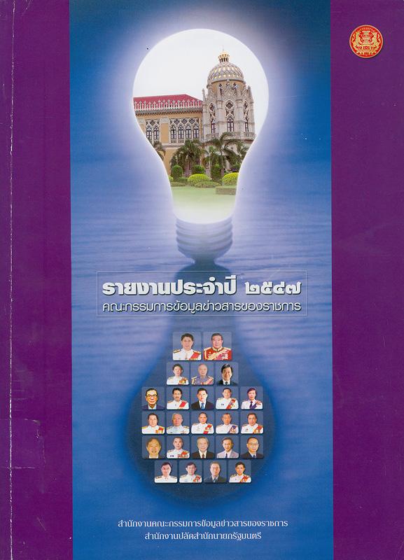 รายงานประจำปี 2547 คณะกรรมการข้อมูลข่าวสารของราชการ /สำนักงานคณะกรรมการข้อมูลข่าวสารของราชการ||รายงานประจำปี คณะกรรมการข้อมูลข่าวสารของราชการ