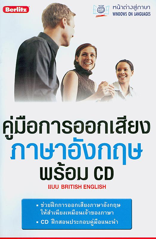 คู่มือการออกเสียงภาษาอังกฤษ:แบบ British english /โดย พอเลต เดล, ลิเลียน ปอม ; ผู้แปล, ซารา ฟิชเช่อร์||การออกเสียงภาษาอังกฤษ