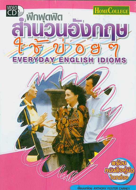 ฝึกฟุดฟิดสำนวนอังกฤษใช้บ่อยๆ /เขียนบท Anthony Foster Carney||Everyday English idioms||Home college