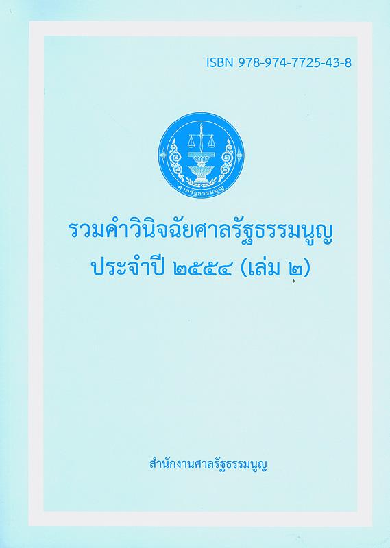 รวมคำวินิจฉัยศาลรัฐธรรมนูญ ประจำปี 2554 /สำนักงานศาลรัฐธรรมนูญ