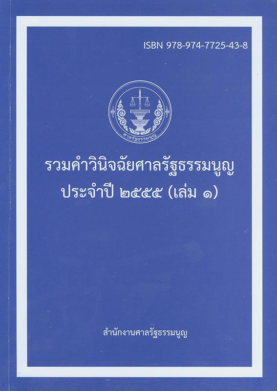 รวมคำวินิจฉัยศาลรัฐธรรมนูญ ประจำปี 2555 /สำนักงานศาลรัฐธรรมนูญ