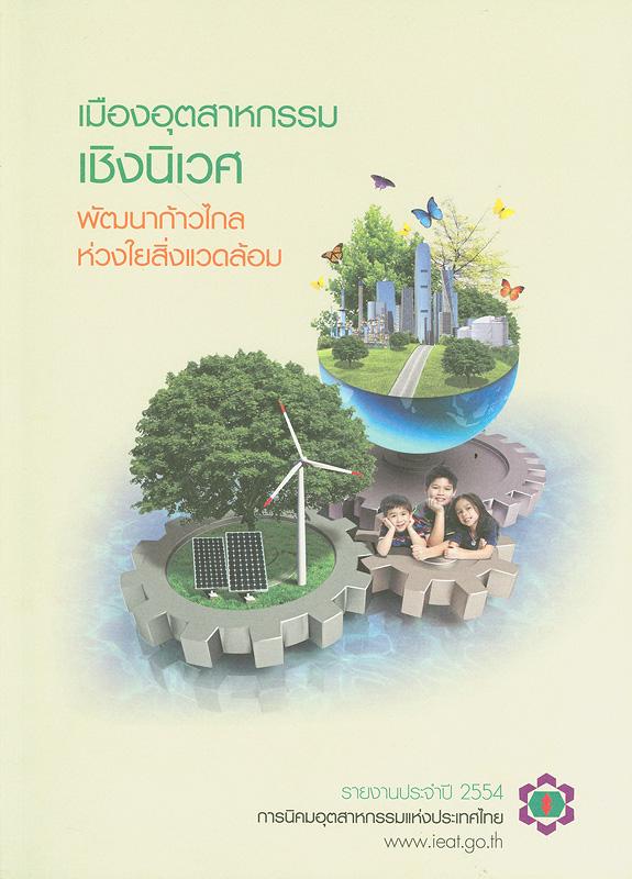 รายงานประจำปี 2554 การนิคมอุตสาหกรรมแห่งประเทศไทย /การนิคมอุตสาหกรรมแห่งประเทศไทย||Annual report 2011 Industry Estate Authority of Thailand|รายงานประจำปี การนิคมอุตสาหกรรมแห่งประเทศไทย