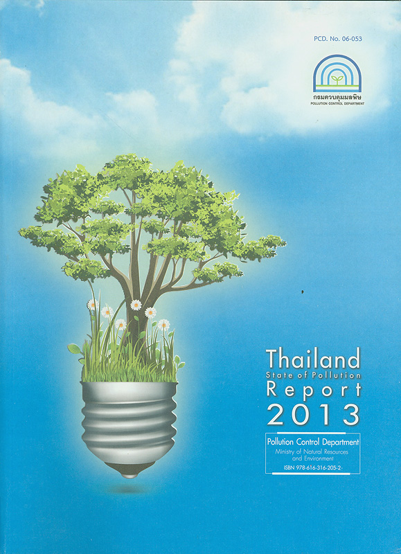 Thailand state of pollution report 2013 /Pollution Control Department, Ministry of Natural Resources and Environment