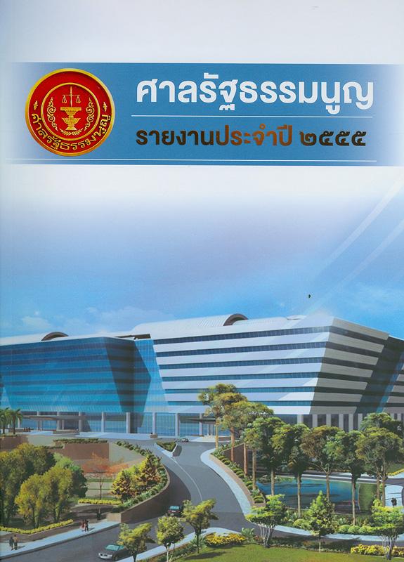 รายงานประจำปี 2555 ศาลรัฐธรรมนูญ /สำนักงานศาลรัฐธรรมนูญ||รายงานประจำปี ศาลรัฐธรรมนูญ|Annual report 2012 The Constitutional court of the kingdom of Thailand