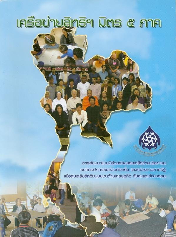 สรุปการสัมมนาเชิงปฏิบัติการแบบมีส่วนร่วมเพื่อประสานความร่วมมือกับเครือข่ายในการส่งเสริมสิทธิมนุษยชนด้านเศรษฐกิจ สังคมและวัฒนธรรม /คณะกรรมการสิทธิมนุษยชนแห่งชาติ||เครือข่ายสิทธิฯ มิตร 5 ภาค