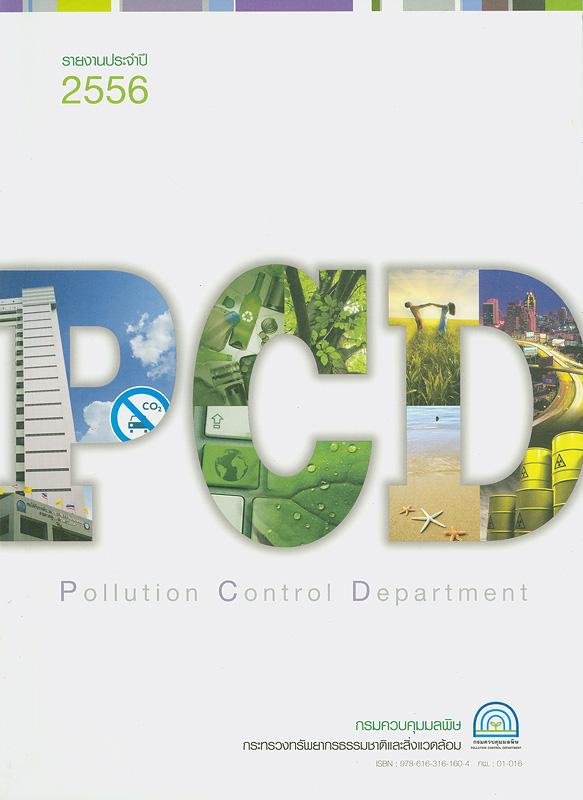 รายงานประจำปี 2556 กรมควบคุมมลพิษ /กรมควบคุมมลพิษ กระทรวงทรัพยากรและสิ่งแวดล้อม||รายงานประจำปี กรมควบคุมมลพิษ