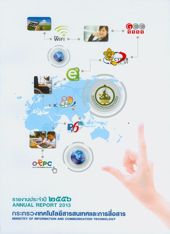 รายงานประจำปี 2556 กระทรวงเทคโนโลยีสารสนเทศและการสื่อสาร /กระทรวงเทคโนโลยีสารสนเทศและการสื่อสาร||รายงานประจำปี กระทรวงเทคโนโลยีสารสนเทศและการสื่อสาร|Annual report 2013 Ministry of Information and Communication Technology