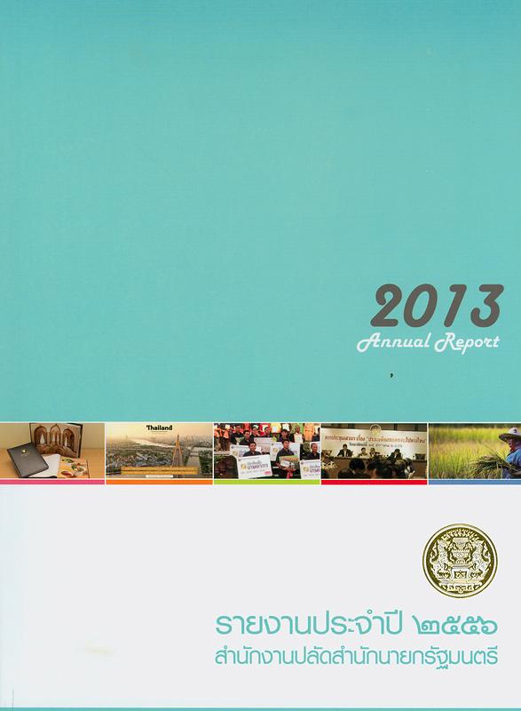 รายงานประจำปี 2556 สำนักงานปลัดสำนักนายกรัฐมนตรี /สำนักงานปลัดสำนักนายกรัฐมนตรี||รายงานประจำปี สำนักงานปลัดสำนักนายกรัฐมนตรี