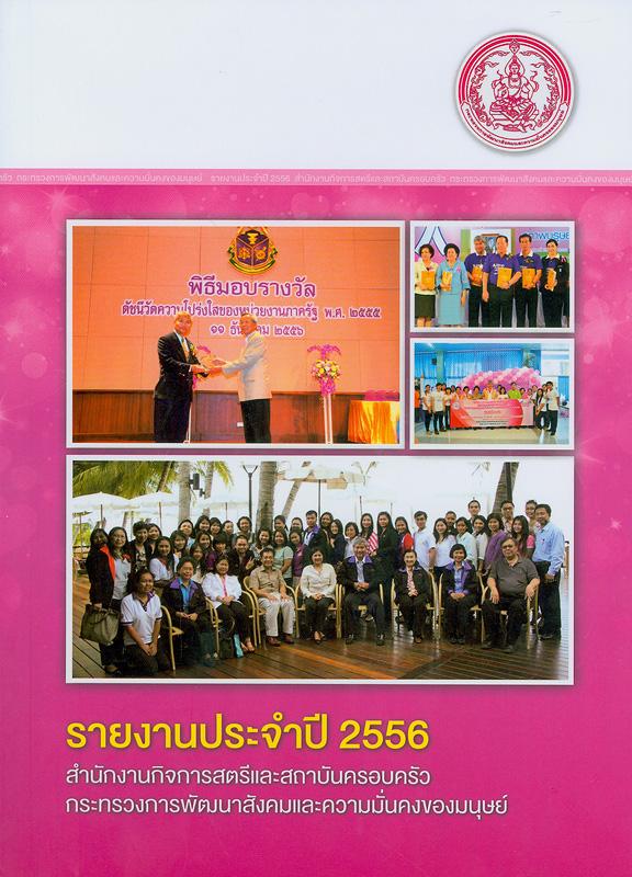 รายงานประจำปี 2556 สำนักงานกิจการสตรีและสถาบันครอบครัว /สำนักงานกิจการสตรีและสถาบันครอบครัว กระทรวงการพัฒนาสังคมและความมั่นคงของมนุษย์  รายงานประจำปี สำนักงานกิจการสตรีและสถาบันครอบครัว
