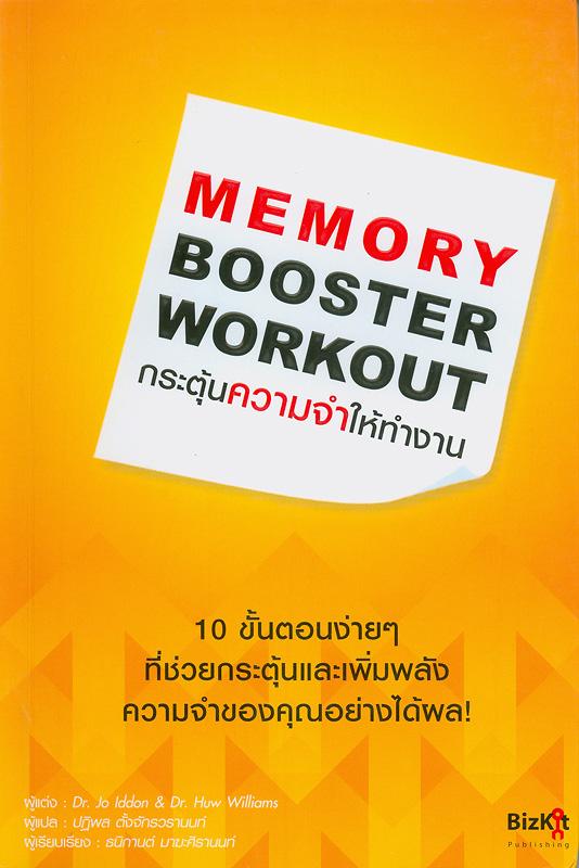 กระตุ้นความจำให้ทำงาน /Jo Iddon & Huw Williams ; ผู้แปล, ปฏิพล ตั้งจักรวรานนท์||Memory booster workout : 10 steps to a powerful memory