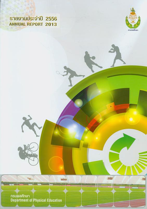 รายงานประจำปี 2556 กรมพลศึกษา/กรมพลศึกษา กระทรวงการท่องเที่ยวและกีฬา||Annual report 2013 Department of Physical Education|รายงานประจำปี กรมพลศึกษา