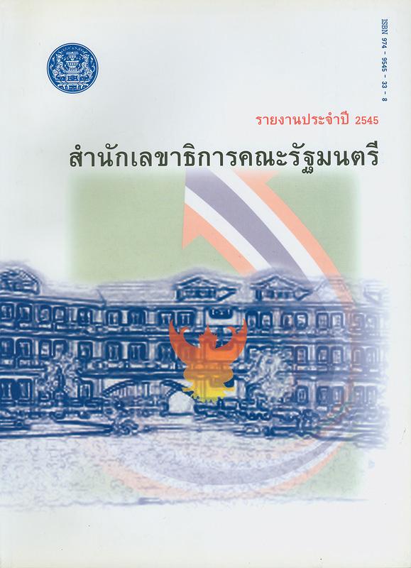 รายงานประจำปี 2545 สำนักเลขาธิการคณะรัฐมนตรี /สำนักเลขาธิการคณะรัฐมนตรี  รายงานประจำปี สำนักเลขาธิการคณะรัฐมนตรี