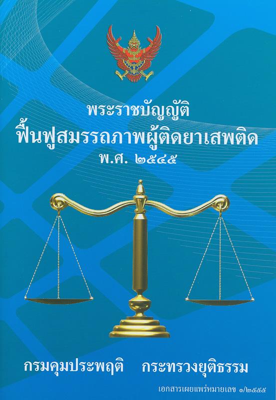 พระราชบัญญัติฟื้นฟูสมรรถภาพผู้ติดยาเสพติด พ.ศ. 2545 /กรมคุมประพฤติ กระทรวงยุติธรรม