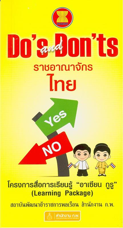 ASEAN Do's and Don'ts ราชอาณาจักรไทย /หัวหน้าทีมวิจัย, วัลลภ ใหญ่ยิ่ง ; นักวิจัย, นพรัตน์ พาทีทิน ; หัวหน้าโครงการและบรรณาธิการ, จิรประภา อัครบวร||ราชอาณาจักรไทย||โครงการสื่อการเรียนรู้