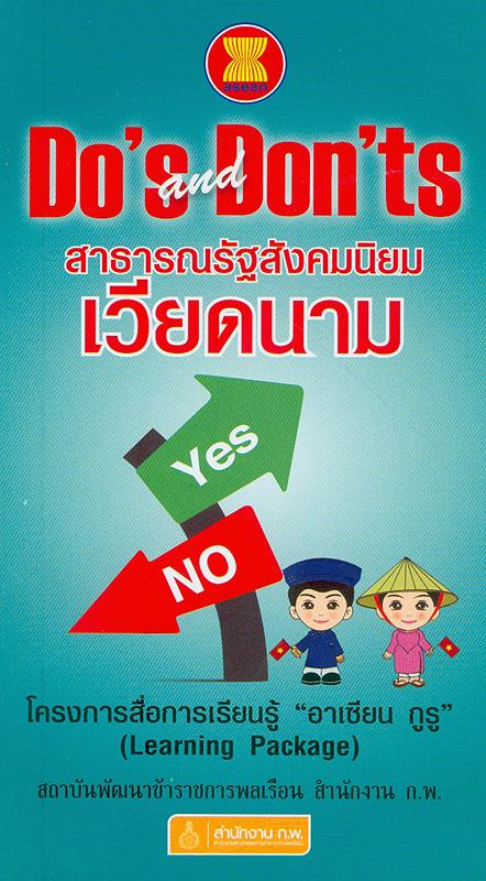 ASEAN Do's and Don'ts สาธารณรัฐสังคมนิยมเวียดนาม/หัวหน้าทีมวิจัย, วัลลภ ใหญ่ยิ่ง ; นักวิจัย, วรรณพรรษศรณ์ ตริยะเกษม ; หัวหน้าโครงการและบรรณาธิการ, จิรประภา อัครบวร||สาธารณรัฐสังคมนิยมเวียดนาม||โครงการสื่อการเรียนรู้