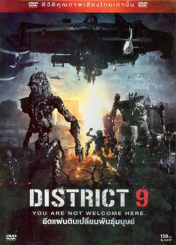 District 9[videorecording] /Peter Jackson presents ;in association with TriStar Pictures and Block/Hanson ; aWingnut Films production ; a film by Neill Blomkamp||District Nine