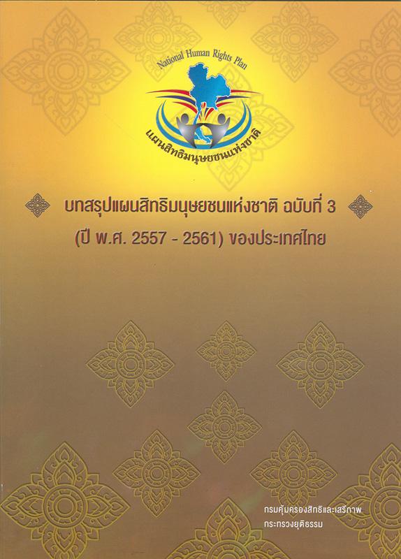 บทสรุปแผนสิทธิมนุษยชนแห่งชาติ ฉบับที่ 3 (ปี พ.ศ. 2557 – 2561) ของประเทศไทย /กรมคุ้มครองสิทธิและเสรีภาพ กระทรวงยุติธรรม||บทสรุปแผนสิทธิมนุษยชนแห่งชาติ ฉบับที่ 3|แผนสิทธิมนุษยชนแห่งชาติ ฉบับที่ 3 (พ.ศ. 2557– 2561)