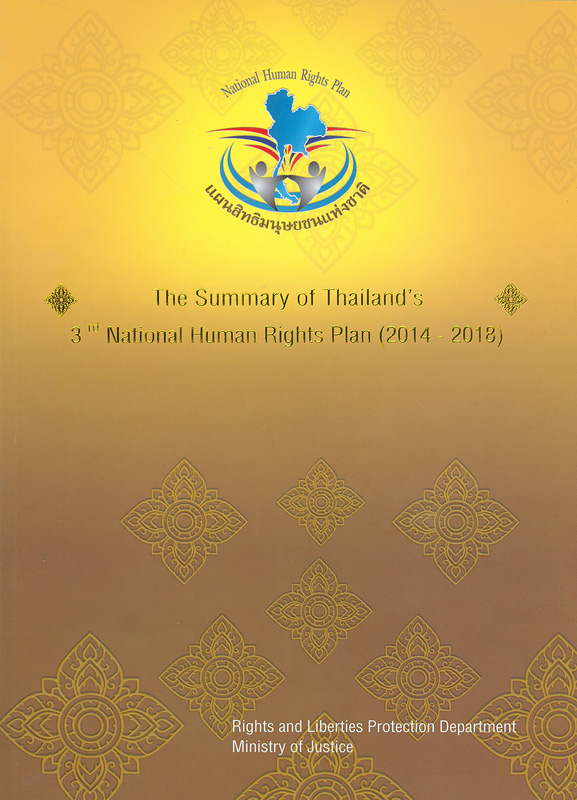 Summary of Thailand's 3rd National Human Rights Plan (2014 - 2018)/Rights and Liberties Protection Department, Ministry of Justice||National Human Rights Plan|บทสรุปแผนสิทธิมนุษยชนแห่งชาติ ฉบับที่ 3 (ปี พ.ศ. 2557 – 2561) ของประเทศไทย