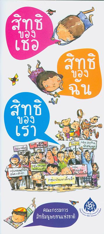 สิทธิของเธอ สิทธิของฉัน สิทธิของเรา/นพวรรณ สุขเจริญ...[และคนอื่นๆ]||Your rights, my rights and our rights||Brochure001-1