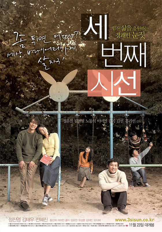 If you were me 3[videorecording] /Director, Chung Yk, oon-chul, Kim Hyoen-phil, Lee Mi-yeon, Noh Dong-seok, Kim Gok, Kim Sun, Hong Ki-seon ; Producers, Lee Hyun-seung, Nam Kyu-sun, Park Mi-kyoung||National Human Rights Commission of Korea's film