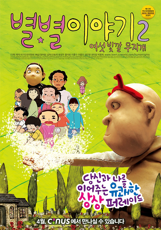 If you were me :Anima vision 2[videorecording] /Director, Gwon Mi-jeong , Ryu Jung-oo, Park Yong-jae, Ann Dong-hee, Hong Duck-pyo, Lee Hong-soo, Lee Hong-min, Jung Min-young||National Human Rights Commission of Korea's film