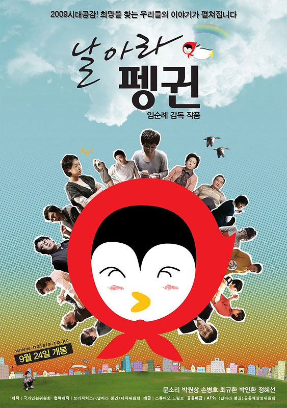 If you were me 7[videorecording] /Director, Yim Soon-rye ; Executive Producer, Nam Kyu-sun ; Producer, Yang Dong-myung||Fly Penguin||National Human Rights Commission of Korea's film