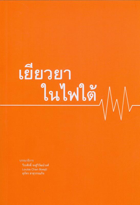 เยียวยาในไฟใต้/วีระศักดิ์ จงสู่วิวัฒน์วงศ์, Louisa Chan Boegli และสุภัทร ฮาสุวรรณกิจ, บรรณาธิการ||Healing under fire : the case of southern Thailand