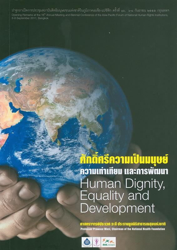 ศักดิ์ศรีความเป็นมนุษย์ :ความเท่าเทียมและการพัฒนา /ประเวศ วะสี และ หัสวุฒิ วิฑิตวิริยกุล||Human dignity, equality and development