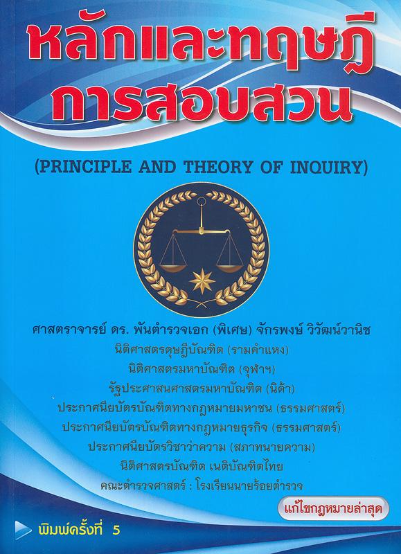 หลักและทฤษฎีการสอบสวน/จักรพงษ์ วิวัฒน์วานิช||Principle and theory of inquiry