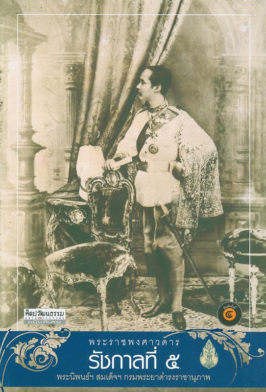 พระราชพงศาวดาร รัชกาลที่ 5 /พระนิพนธ์ สมเด็จพระเจ้าบรมวงศ์เธอกรมพระยาดำรงราชานุภาพ||ศิลปวัฒนธรรมฉบับพิเศษ
