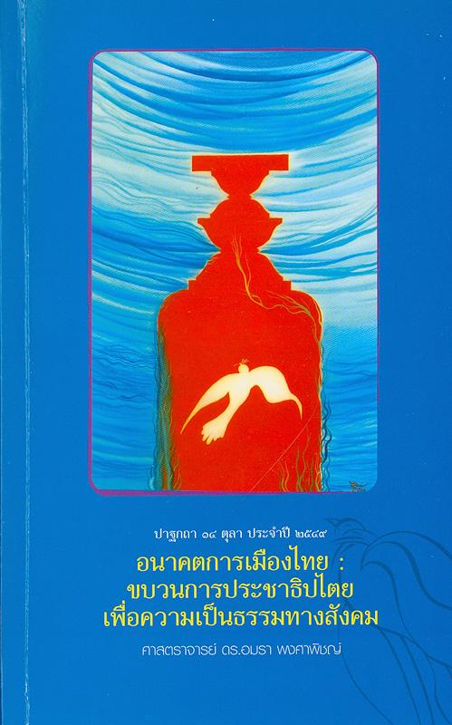 อนาคตการเมืองไทย :ขบวนการประชาธิปไตยเพื่อความเป็นธรรมทางสังคม /อมรา พงศาพิชญ์