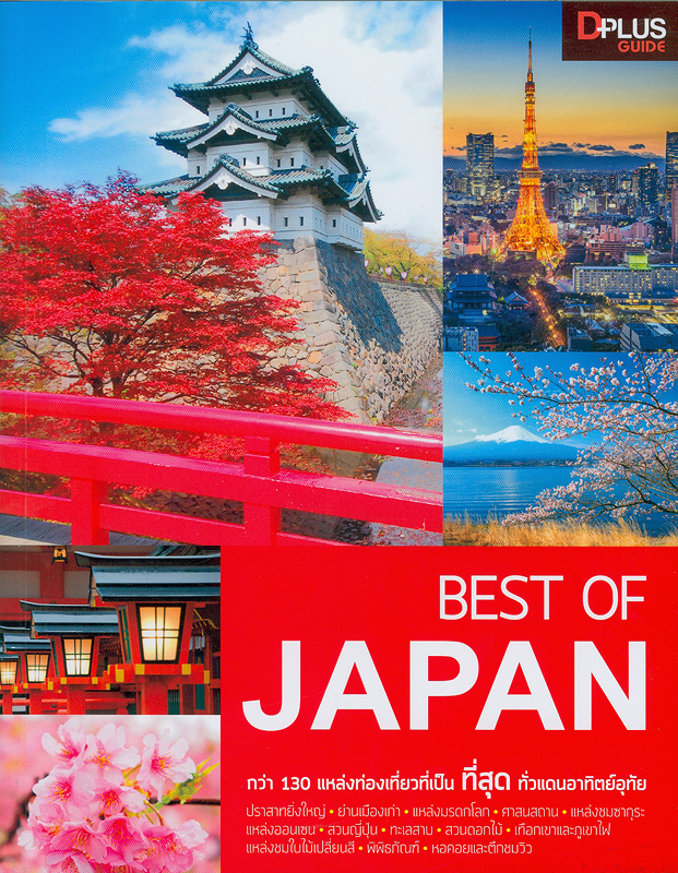 Best of Japan :กว่า 130 แหล่งท่องเที่ยวที่เป็นที่สุดทั่วแดนอาทิตย์อุทัย /Dplus Guide Team