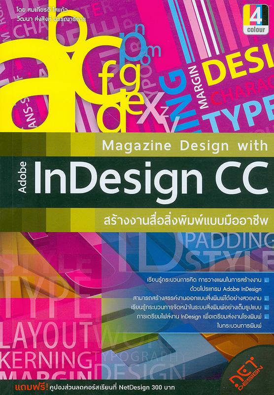Magazine design with Adobe InDesign CC สร้างงานสื่อสิ่งพิมพ์แบบมืออาชีพ/สมเกียรติ โสแก้ว ;วัฒนา ส่งสิงห์, บรรณาธิการ