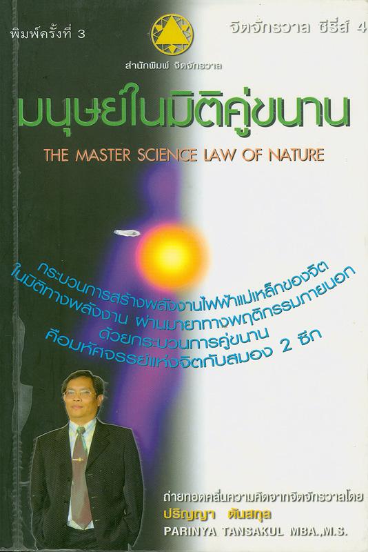 มนุษย์ในมิติคู่ขนาน /ปริญญา ตันสกุล||The master science law of nature||จิตจักรวาล ;ซีรี่ส์ 4