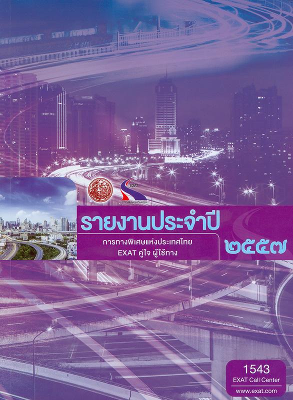 รายงานประจำปี 2557 การทางพิเศษแห่งประเทศไทย /การทางพิเศษแห่งประเทศไทย||รายงานประจำปี การทางพิเศษแห่งประเทศไทย