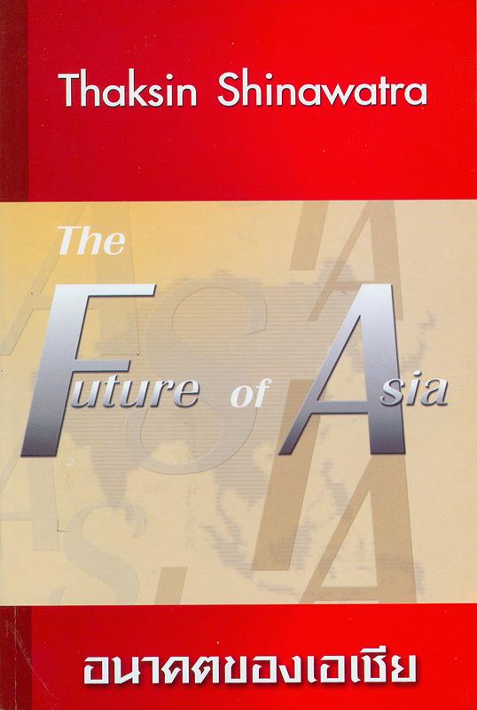 อนาคตของเอเชีย /ทักษิณ ชินวัตร||The future of Asia