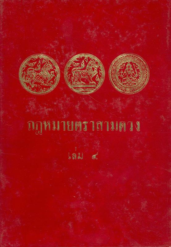 กฎหมายตรา 3 ดวง เล่ม 4/องค์การค้าของคุรุสภา||กฎหมายตราสามดวง|ประมวลกฎหมาย รัชกาลที่ 1 จุลศักราช 1166 พิมพ์ตามฉะบับหลวง ตรา 3 ดวง