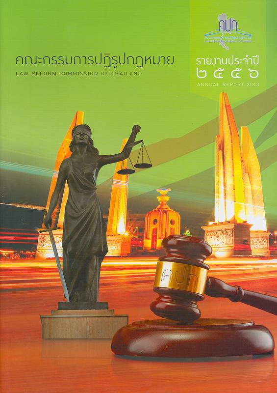 รายงานประจำปี 2556 คณะกรรมการปฏิรูปกฎหมาย /คณะกรรมการปฏิรูปกฎหมาย||รายงานประจำปี คณะกรรมการปฏิรูปกฎหมาย