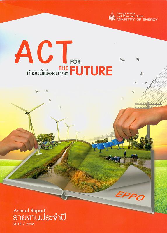รายงานประจำปี 2556 สำนักงานนโยบายและแผนพลังงาน /สำนักงานนโยบายและแผนพลังงาน กระทรวงพลังงาน||Annual report 2013 Energy Policy and Planning Office|รายงานประจำปี สำนักงานนโยบายและแผนพลังงาน กระทรวงพลังงาน