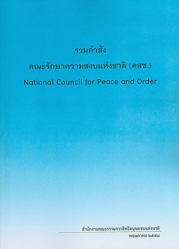 รวมคำสั่งคณะรักษาความสงบแห่งชาติ (คสช.)/รวบรวมโดย สำนักงานคณะกรรมการสิทธิมนุษยชนแห่งชาติ||National Council for Peace and Order