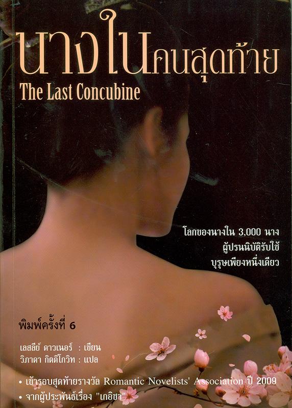นางในคนสุดท้าย /เลสลีย์ ดาวเนอร์, เขียน; วิภาดา กิตติโกวิท, แปล||The last concubine