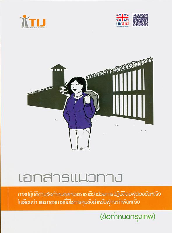 เอกสารแนวทางการปฏิบัติตามข้อกำหนดสหประชาชาติว่าด้วยการปฏิบัติต่อผู้ต้องขังหญิงในเรือนจำ และมาตรการที่มิใช่การคุมขังสำหรับผู้กระทำผิดหญิง (ข้อกำหนดกรุงเทพ)/Tomris Atabay||ข้อกำหนดกรุงเทพ|United Nations Rules for the Treatment of Women Prisoners and Noncustodial Measures for Women Offenders|The Bangkok Rules