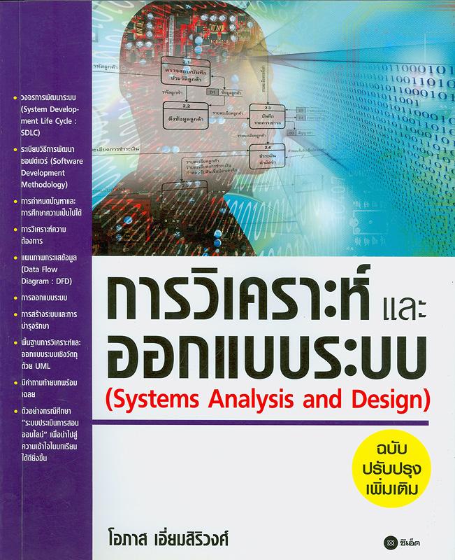 การวิเคราะห์และออกแบบระบบ /โอภาส เอี่ยมสิริวงศ์||System analysis and design